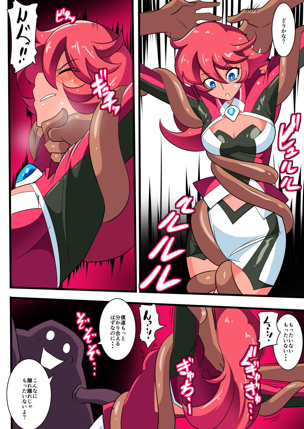 Ginga no Megami Netise V 5