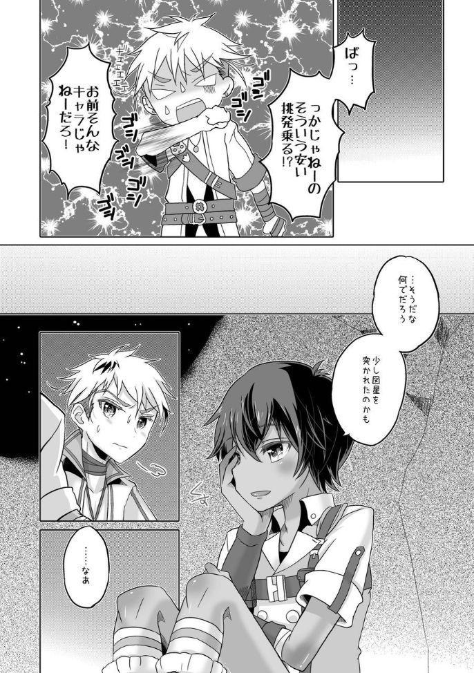 Kimi to Ikusen no Yoru o Sugosou 9