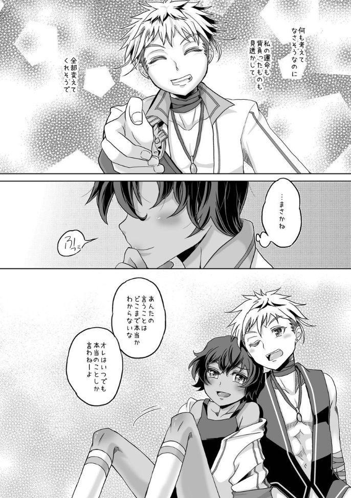 Kimi to Ikusen no Yoru o Sugosou 23