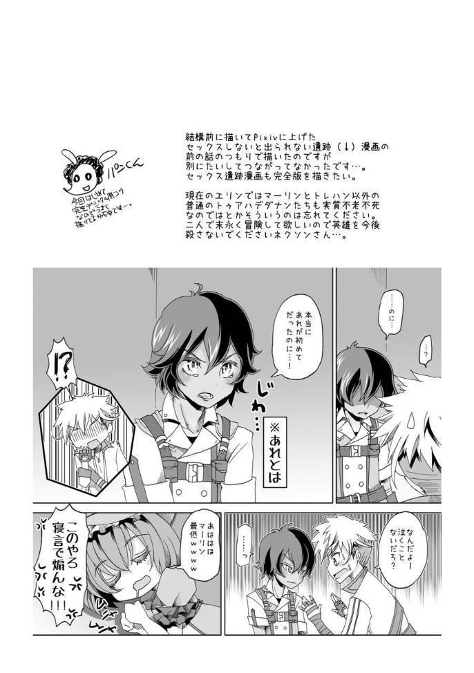 Kimi to Ikusen no Yoru o Sugosou 24
