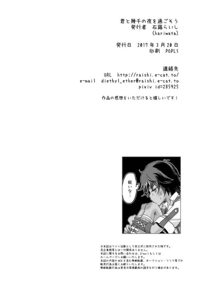 Kimi to Ikusen no Yoru o Sugosou 25