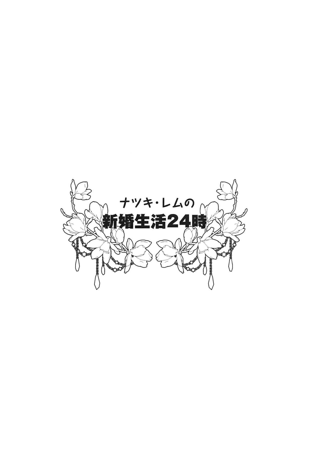 Natsuki Rem no Shinkon Seikatsu 24-ji 2