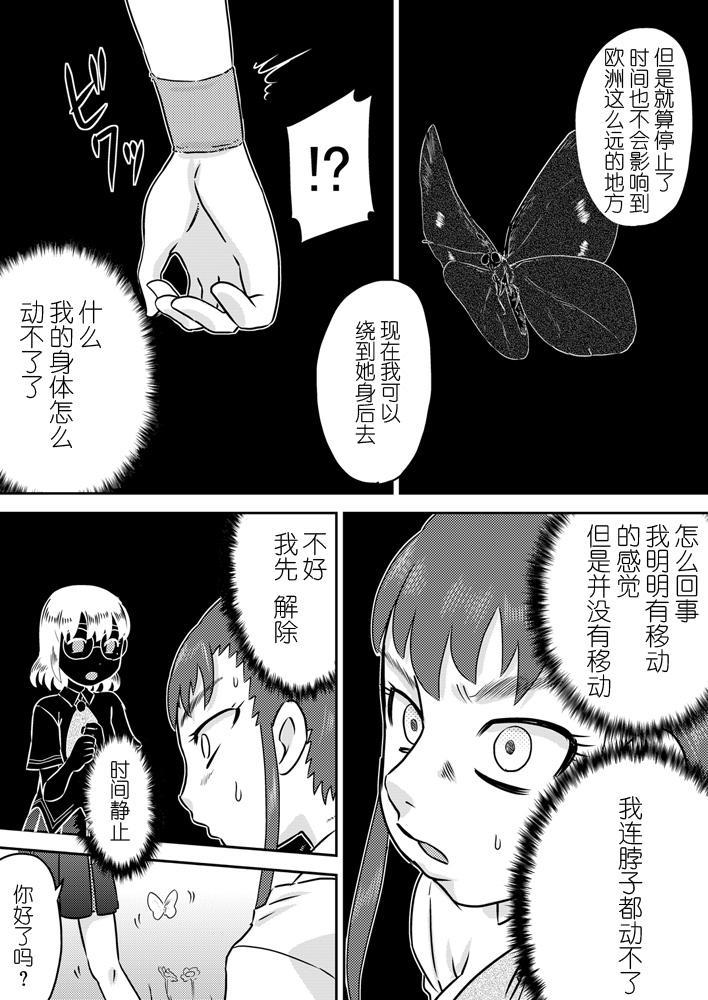 Tokushu Nouryoku no SEX niokeru Shiyourei 9