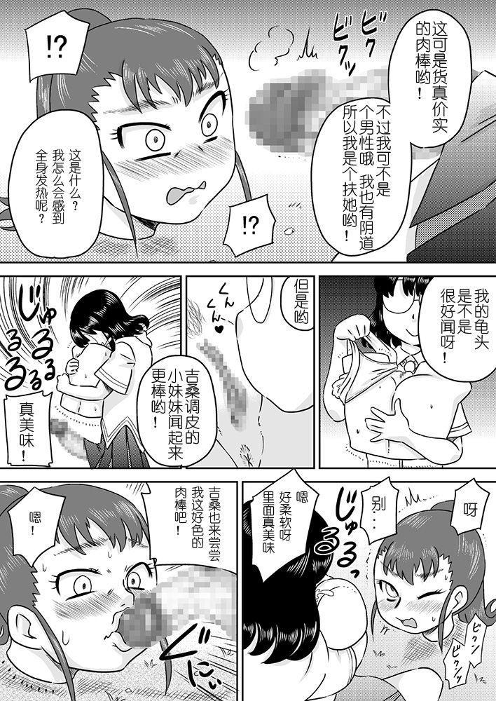 Tokushu Nouryoku no SEX niokeru Shiyourei 13