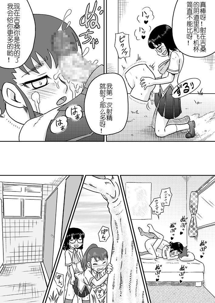 Tokushu Nouryoku no SEX niokeru Shiyourei 18