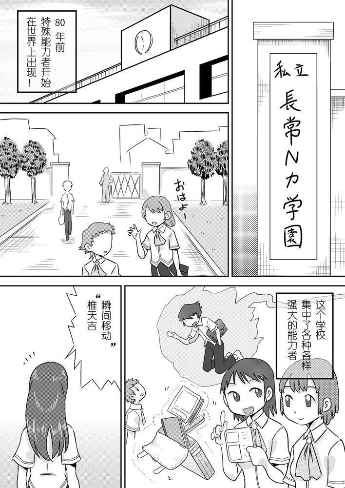 Tokushu Nouryoku no SEX niokeru Shiyourei 1