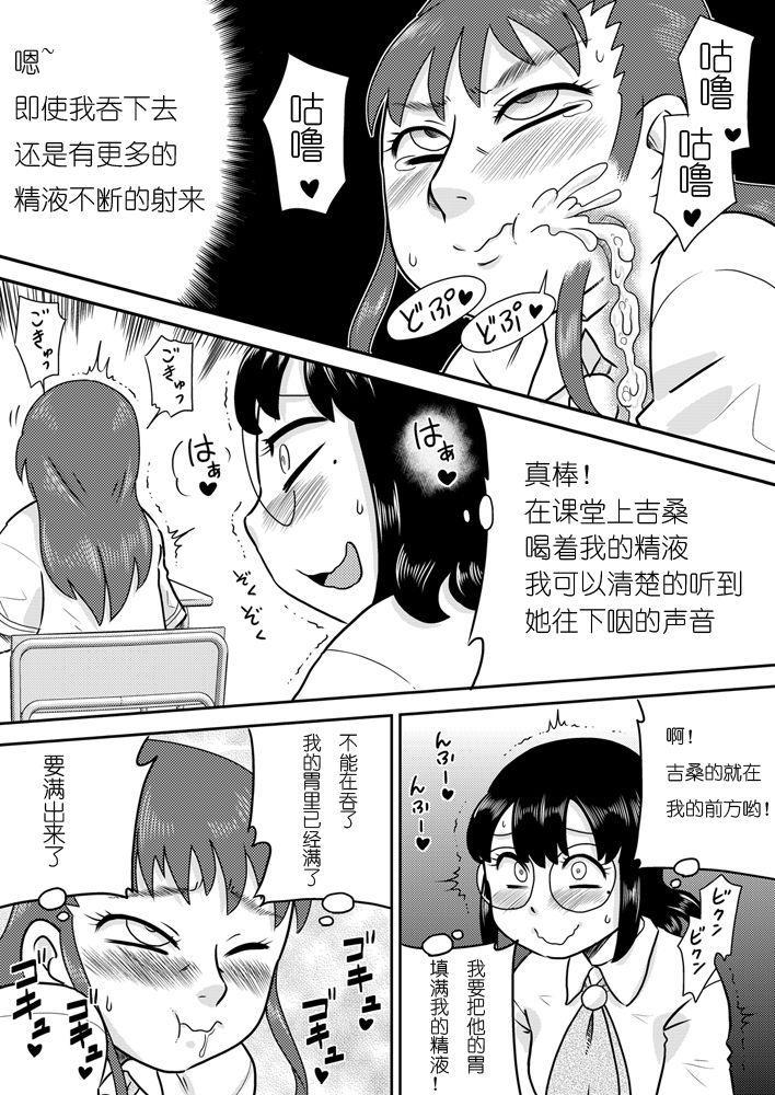Tokushu Nouryoku no SEX niokeru Shiyourei 28