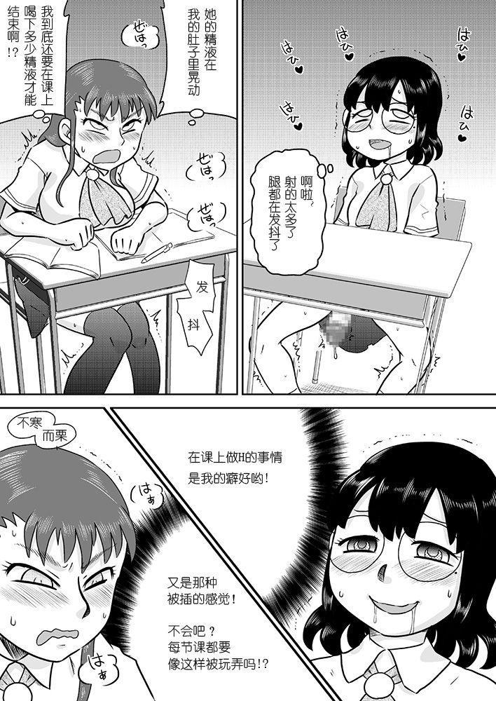 Tokushu Nouryoku no SEX niokeru Shiyourei 29
