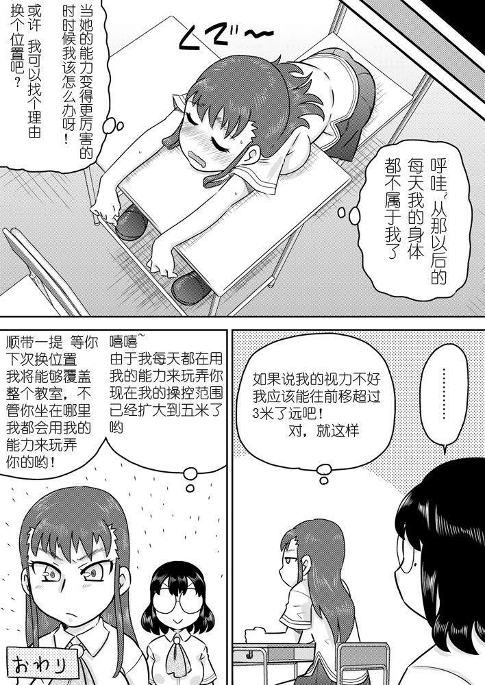 Tokushu Nouryoku no SEX niokeru Shiyourei 30