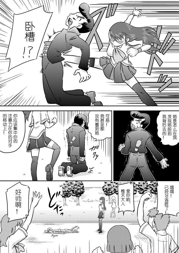 Tokushu Nouryoku no SEX niokeru Shiyourei 5