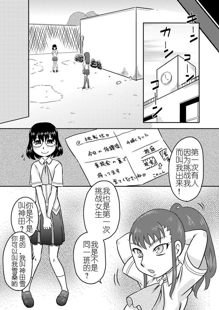 Tokushu Nouryoku no SEX niokeru Shiyourei 6