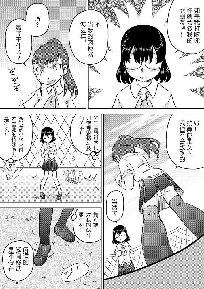 Tokushu Nouryoku no SEX niokeru Shiyourei 7