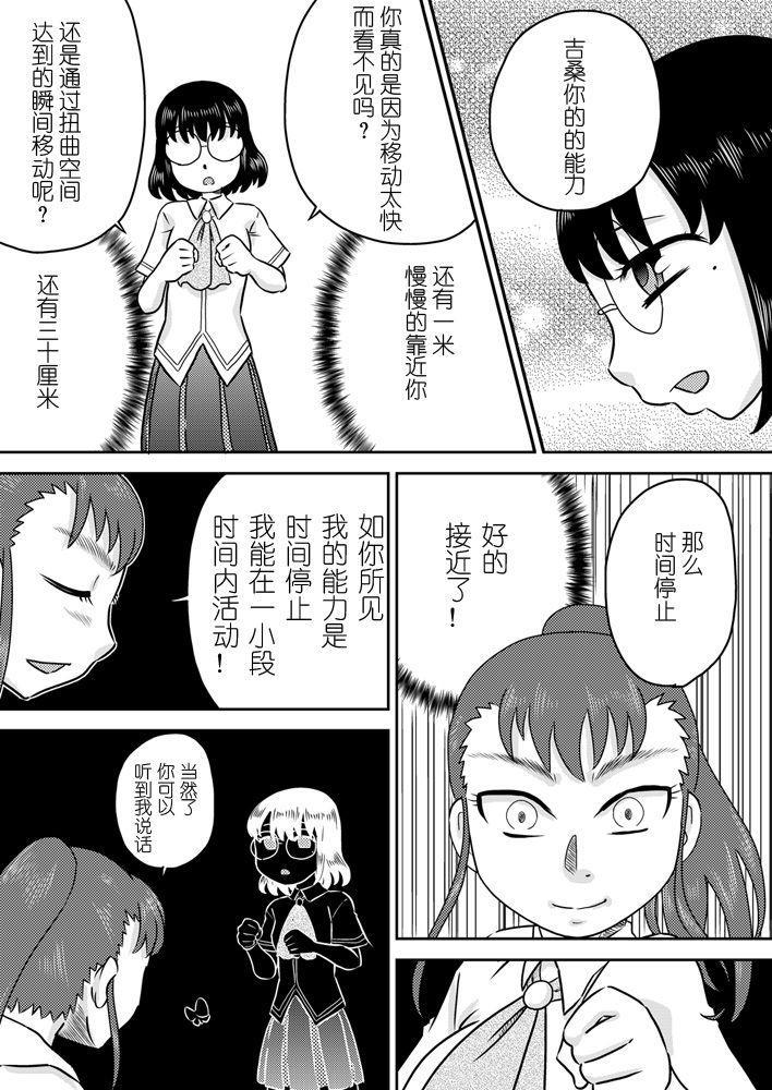 Tokushu Nouryoku no SEX niokeru Shiyourei 8