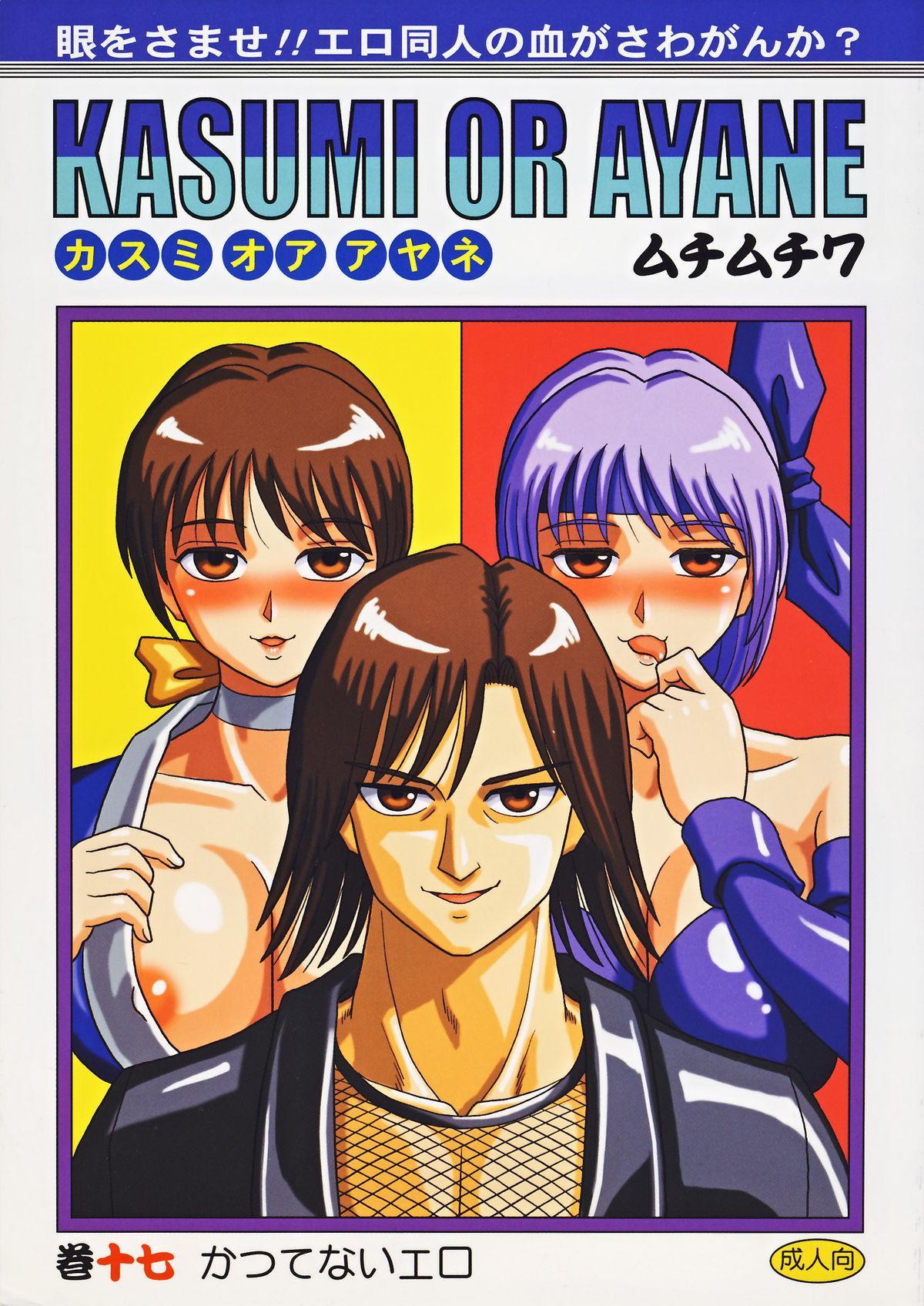 Kasumi or Ayane 0
