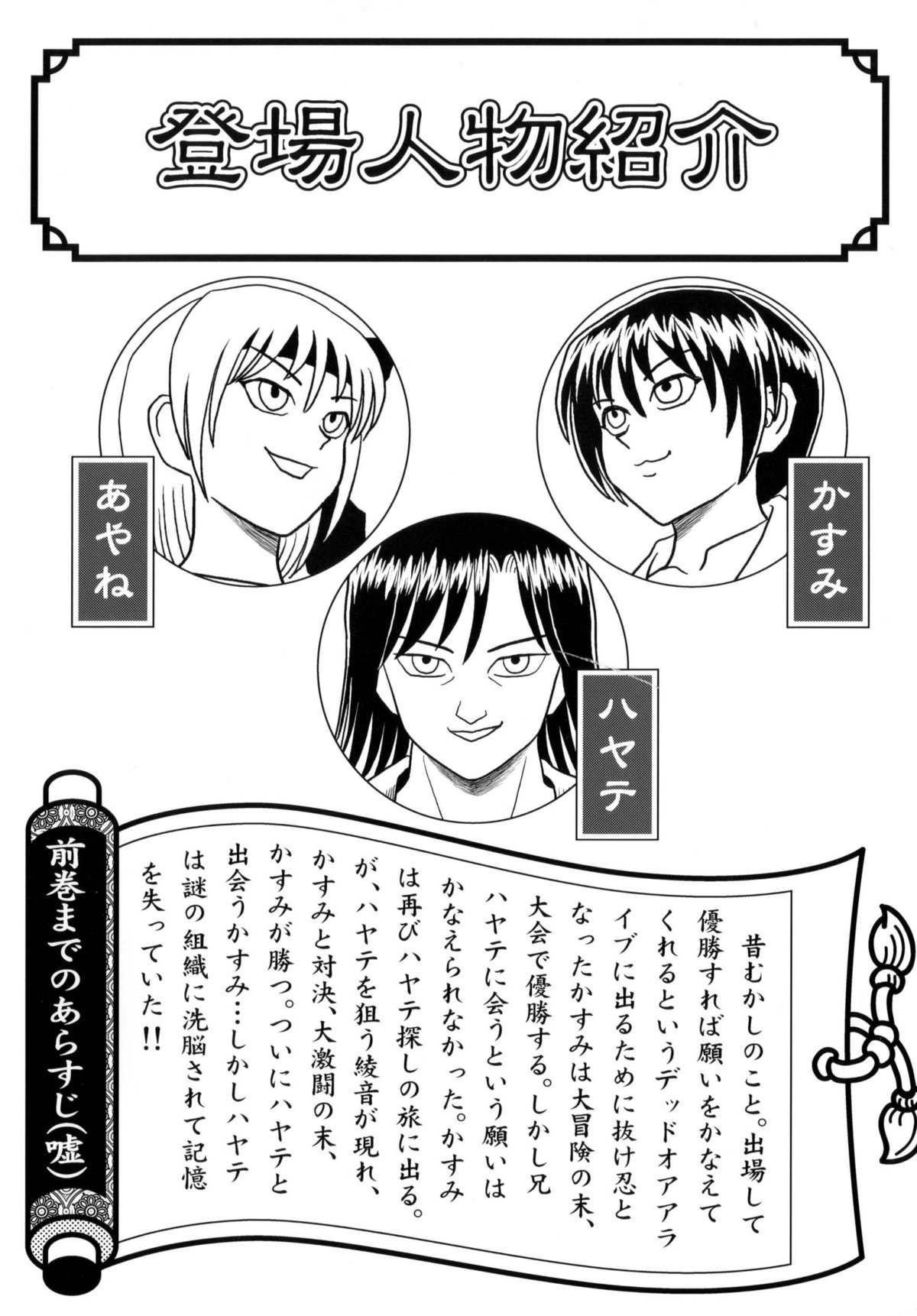 Kasumi or Ayane 1