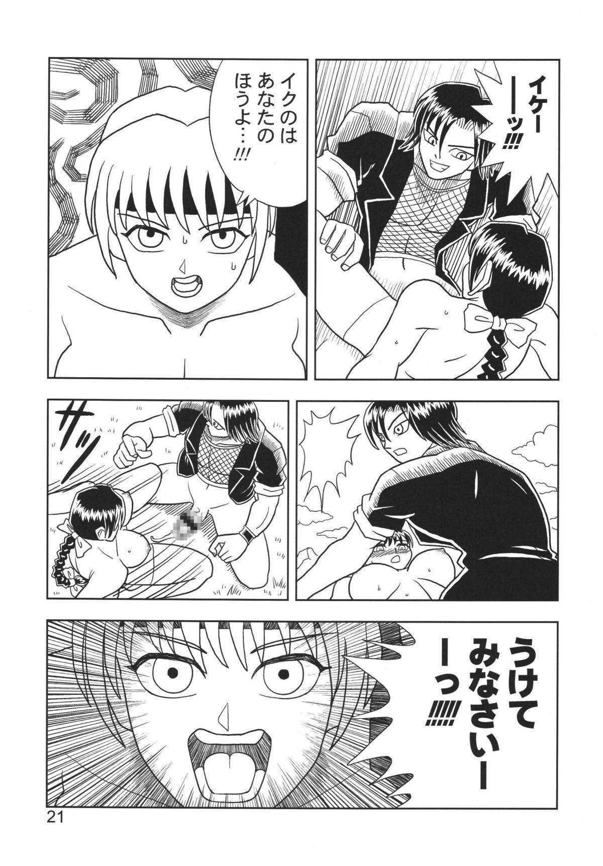Kasumi or Ayane 20