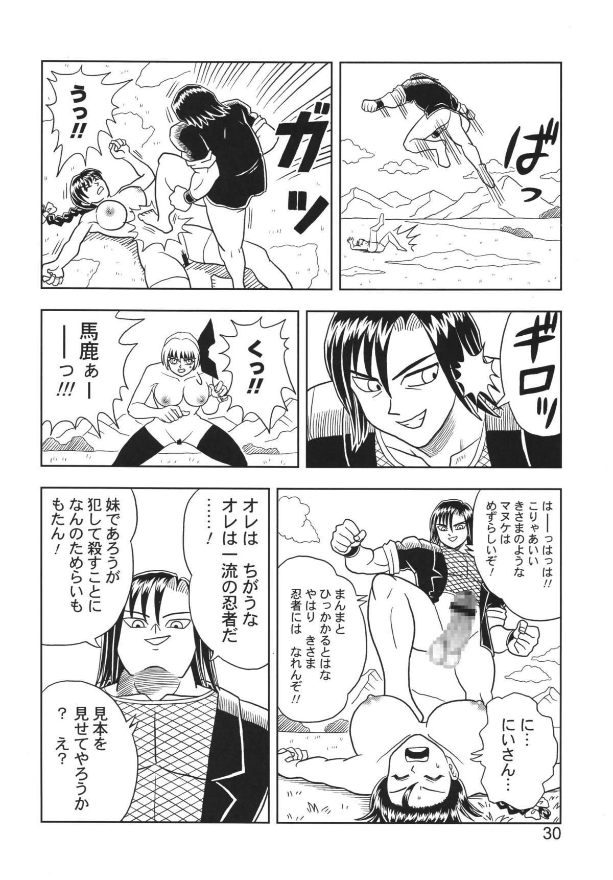 Kasumi or Ayane 29