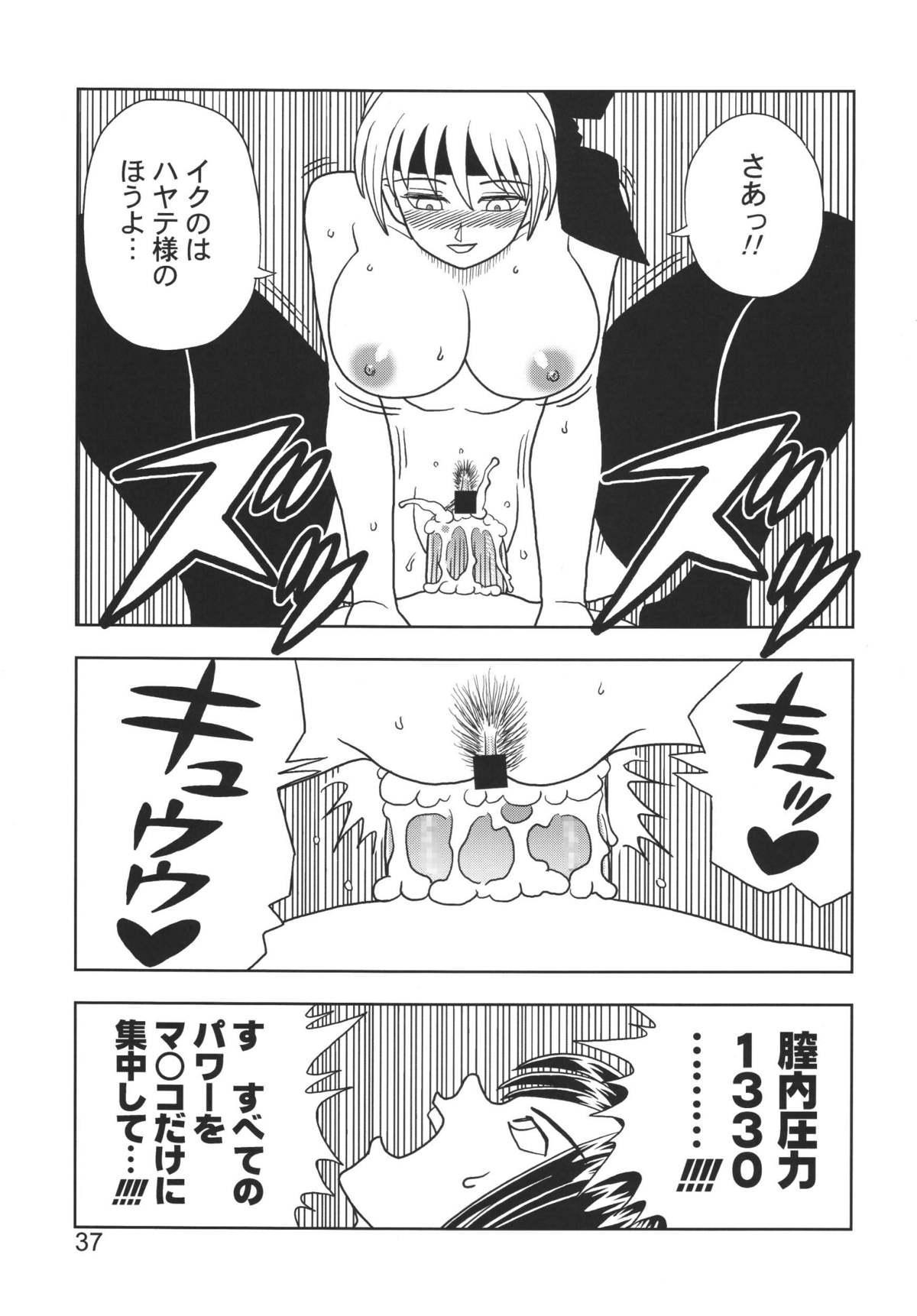 Kasumi or Ayane 36
