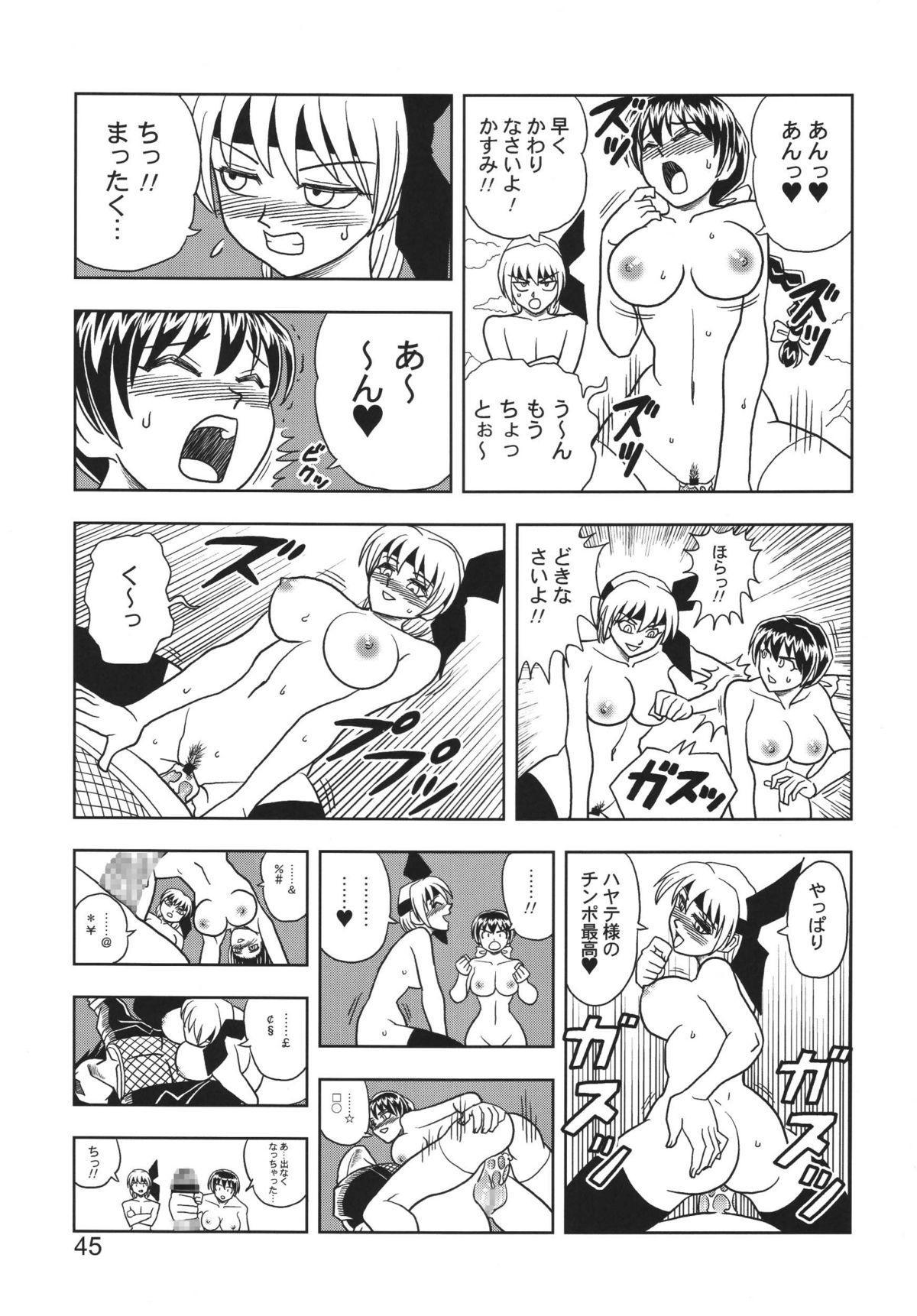 Kasumi or Ayane 44