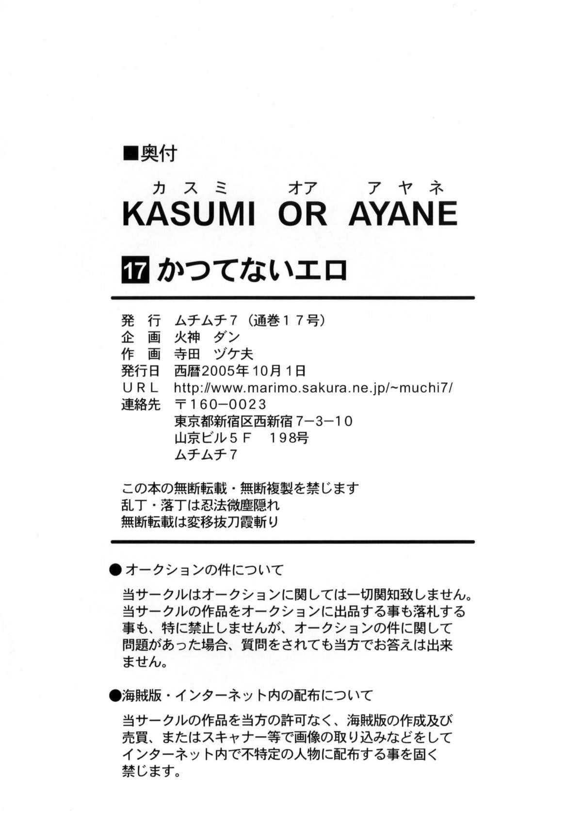 Kasumi or Ayane 46