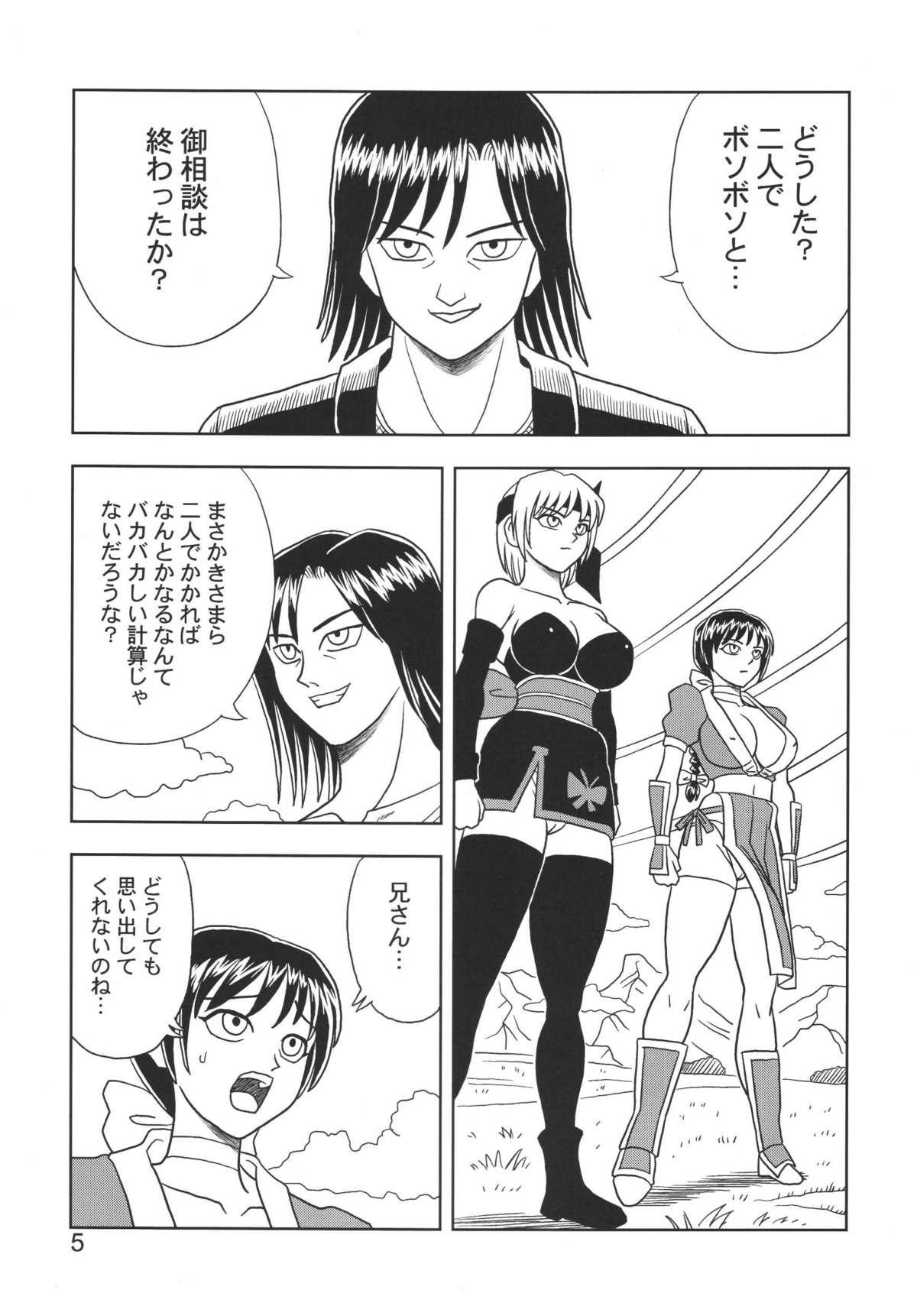 Kasumi or Ayane 4