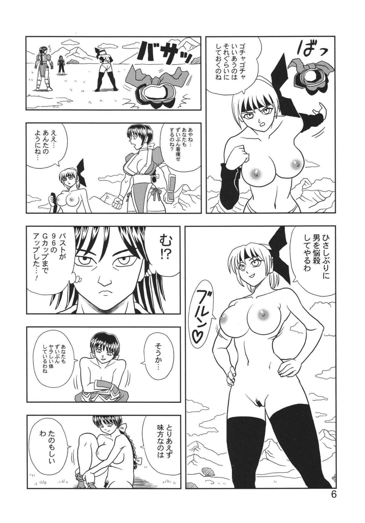 Kasumi or Ayane 5