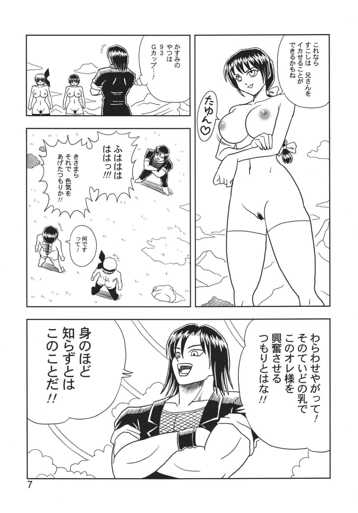 Kasumi or Ayane 6