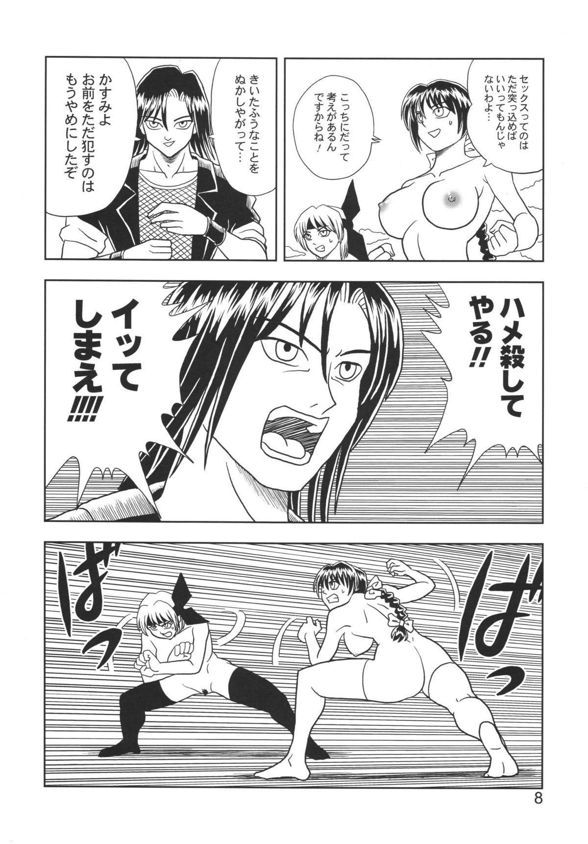 Kasumi or Ayane 7
