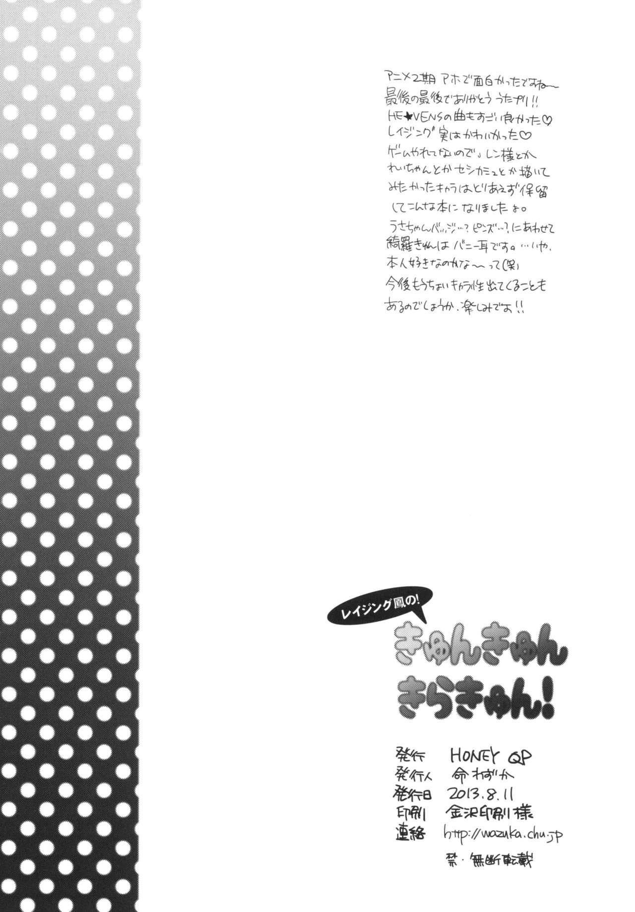 Kyun Kyun Kira-kyun! 17