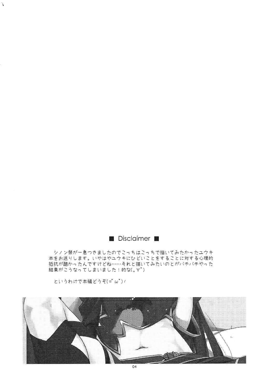 Yuuki Ijiri || Toying with Yuuki 2