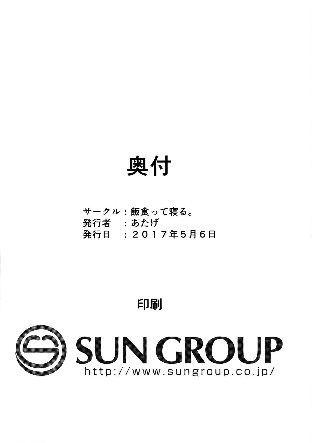 Junsuimuku na Joji ga Okanemochi no Oji-san ni Kurogal ni Sarechaimashita 28