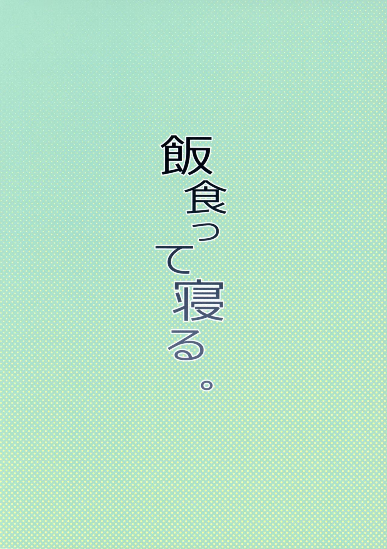 Junsuimuku na Joji ga Okanemochi no Oji-san ni Kurogal ni Sarechaimashita 29