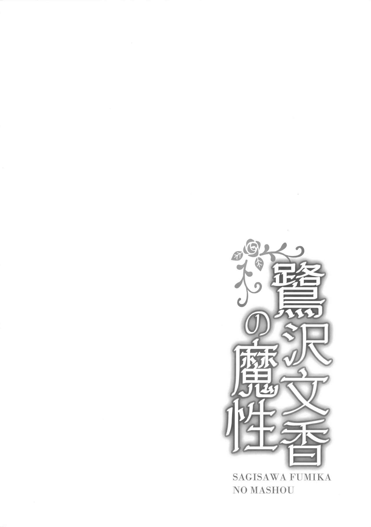 Sagisawa Fumika no Mashou 3