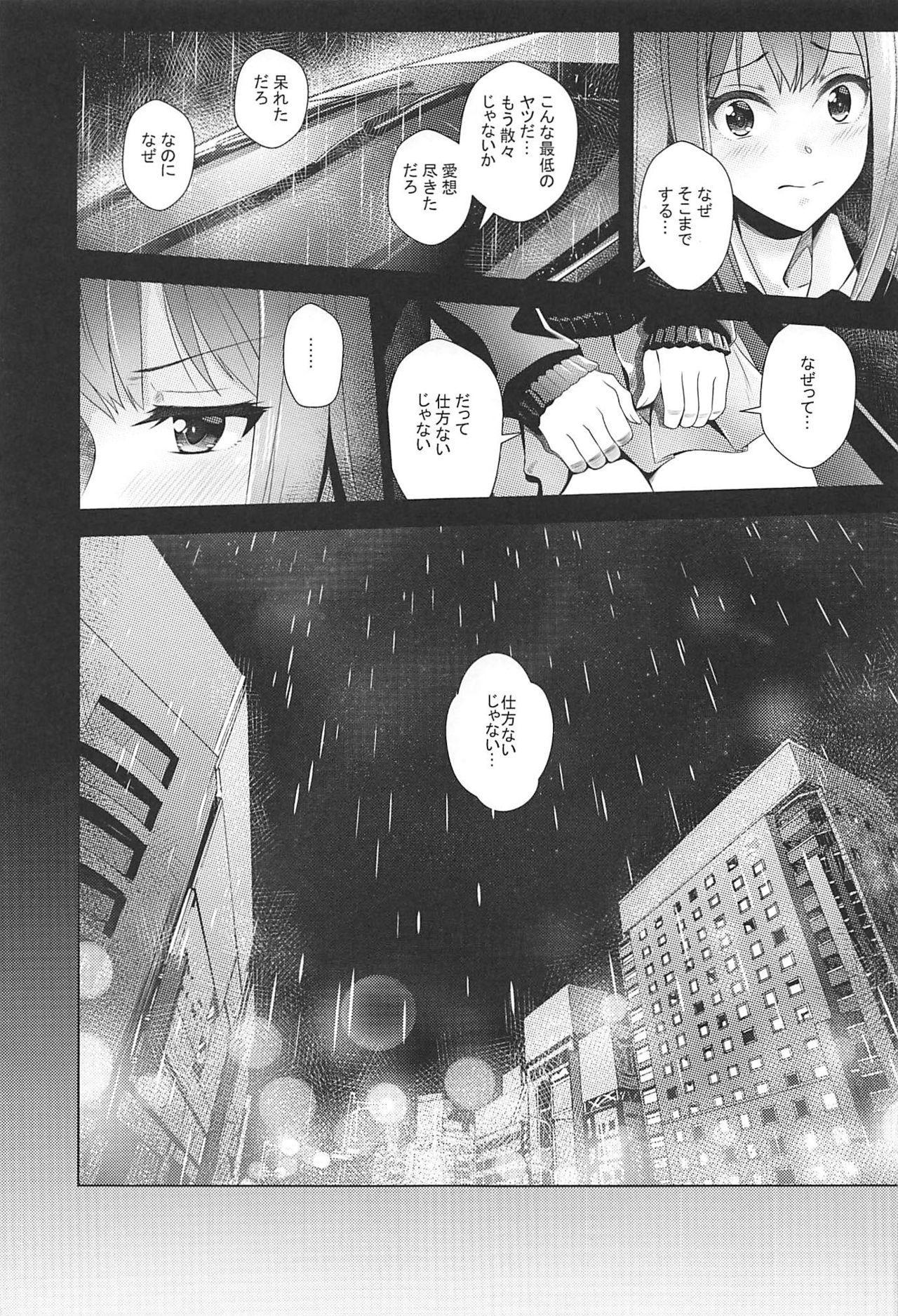 Aizen no Katachi 23