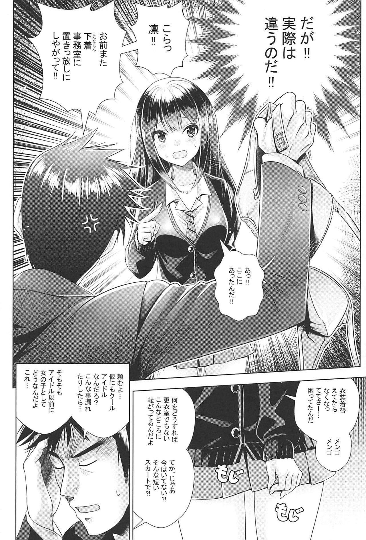 Aizen no Katachi 2