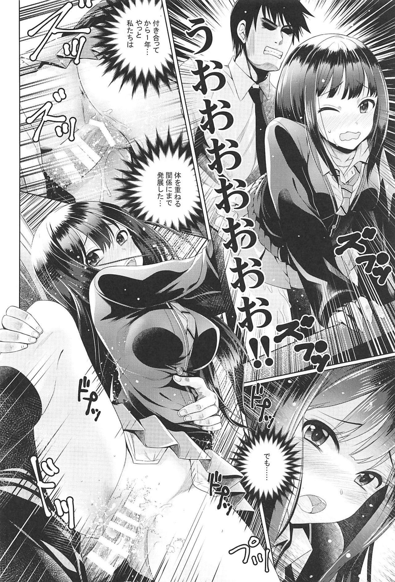 Aizen no Katachi 4