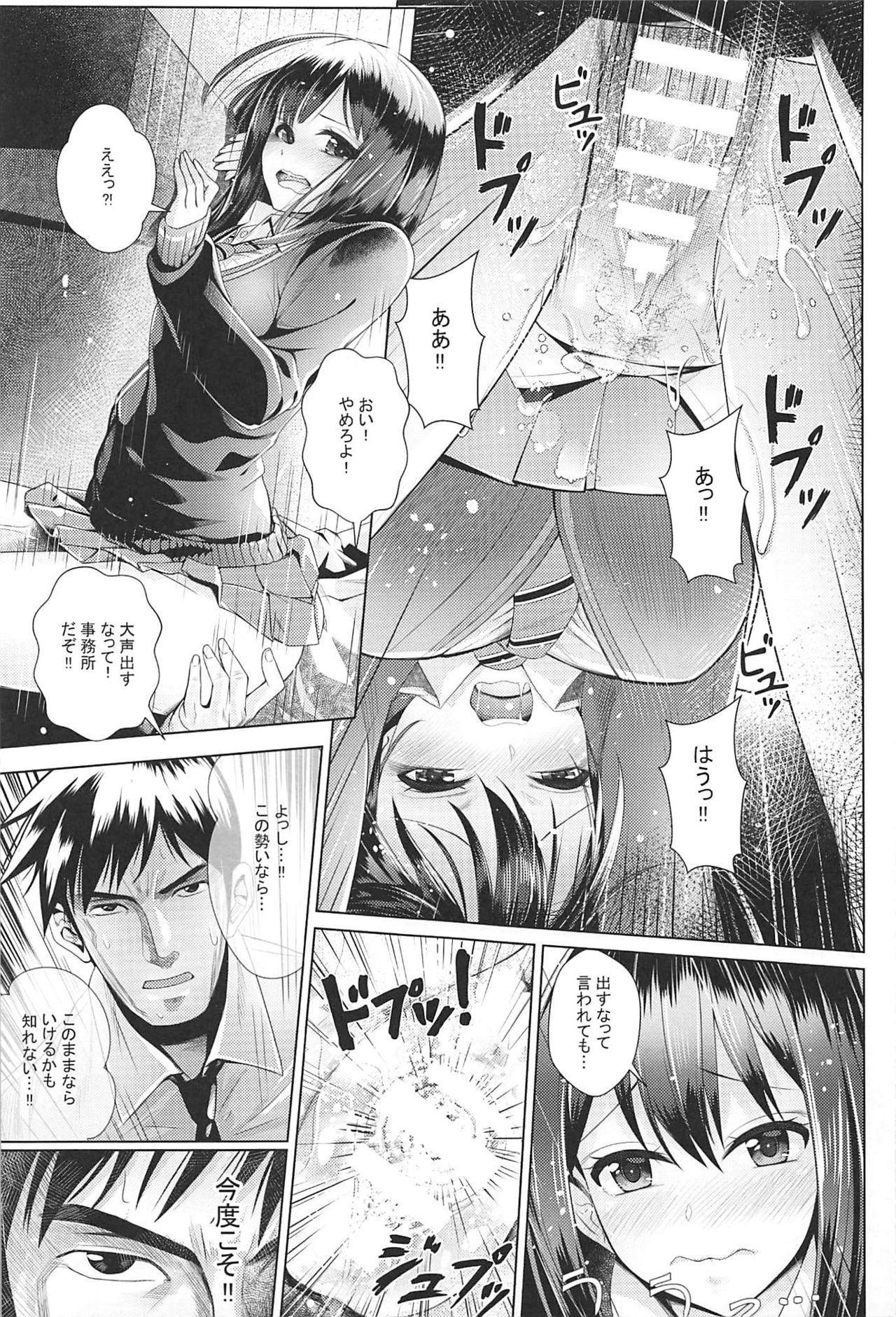 Aizen no Katachi 5