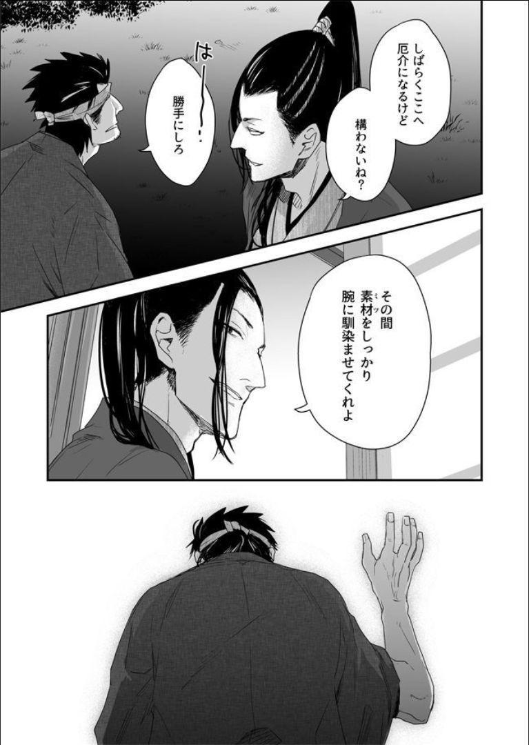 Nansyoku Injyou Hitsugi 9