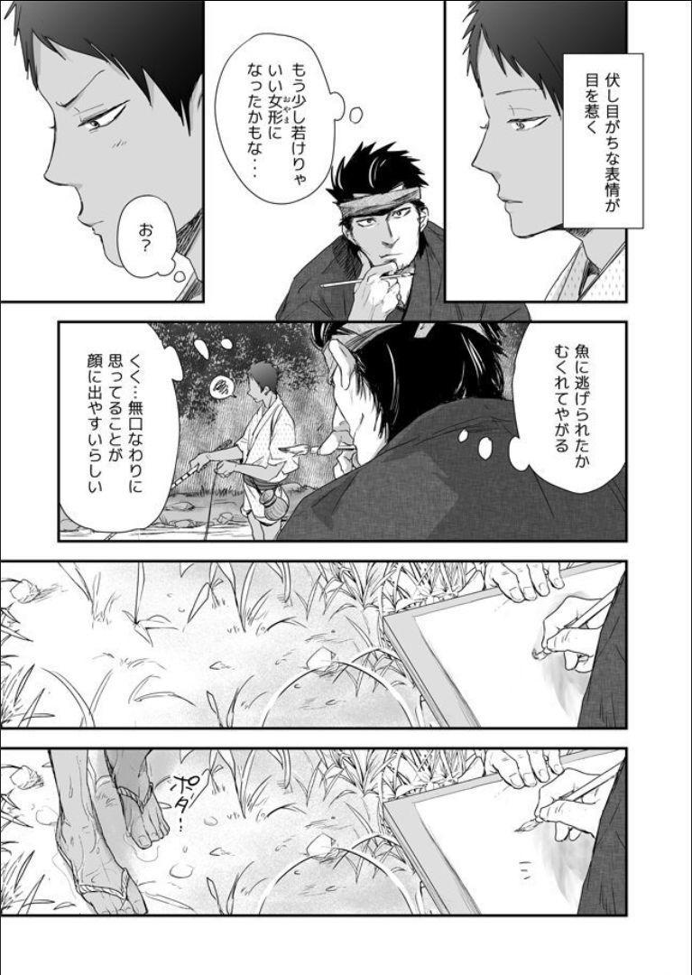 Nansyoku Injyou Hitsugi 11