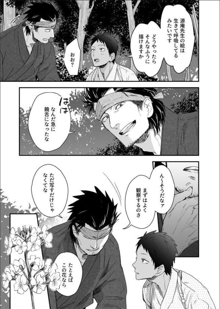 Nansyoku Injyou Hitsugi 13
