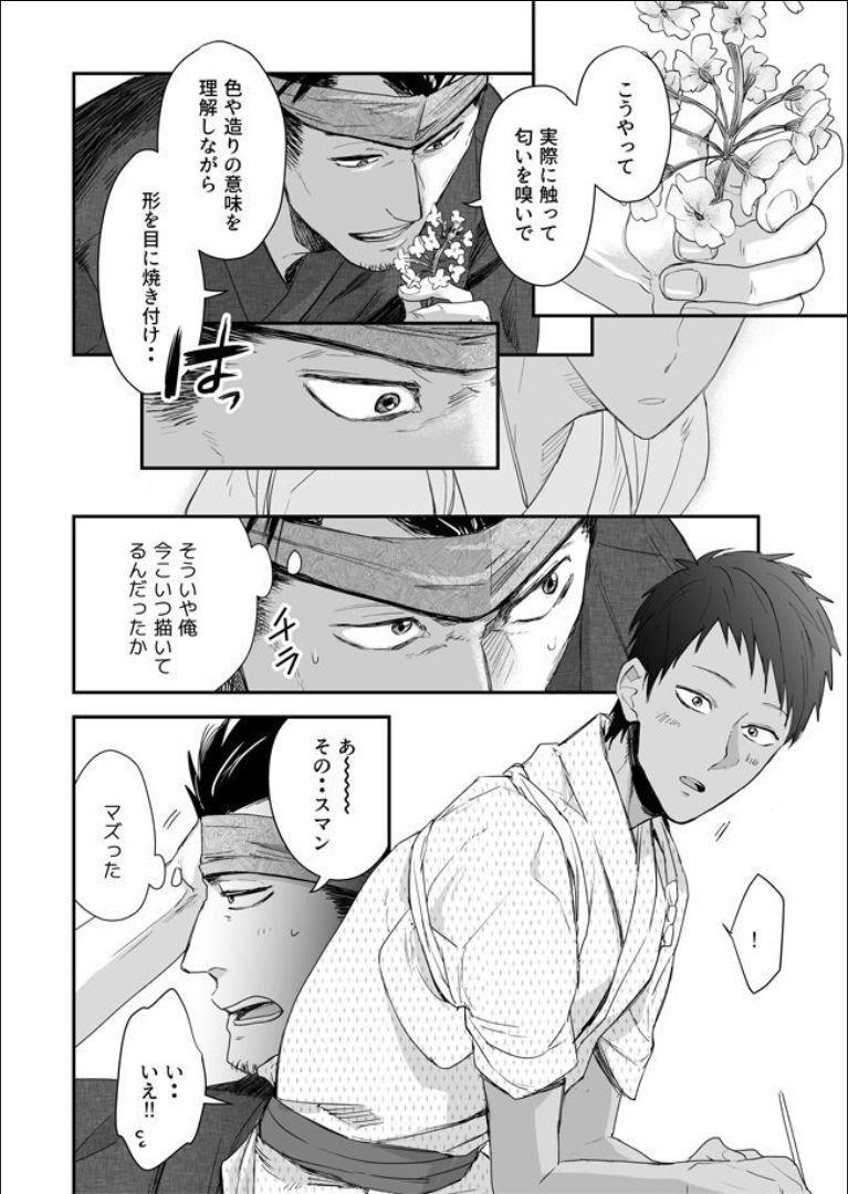 Nansyoku Injyou Hitsugi 14