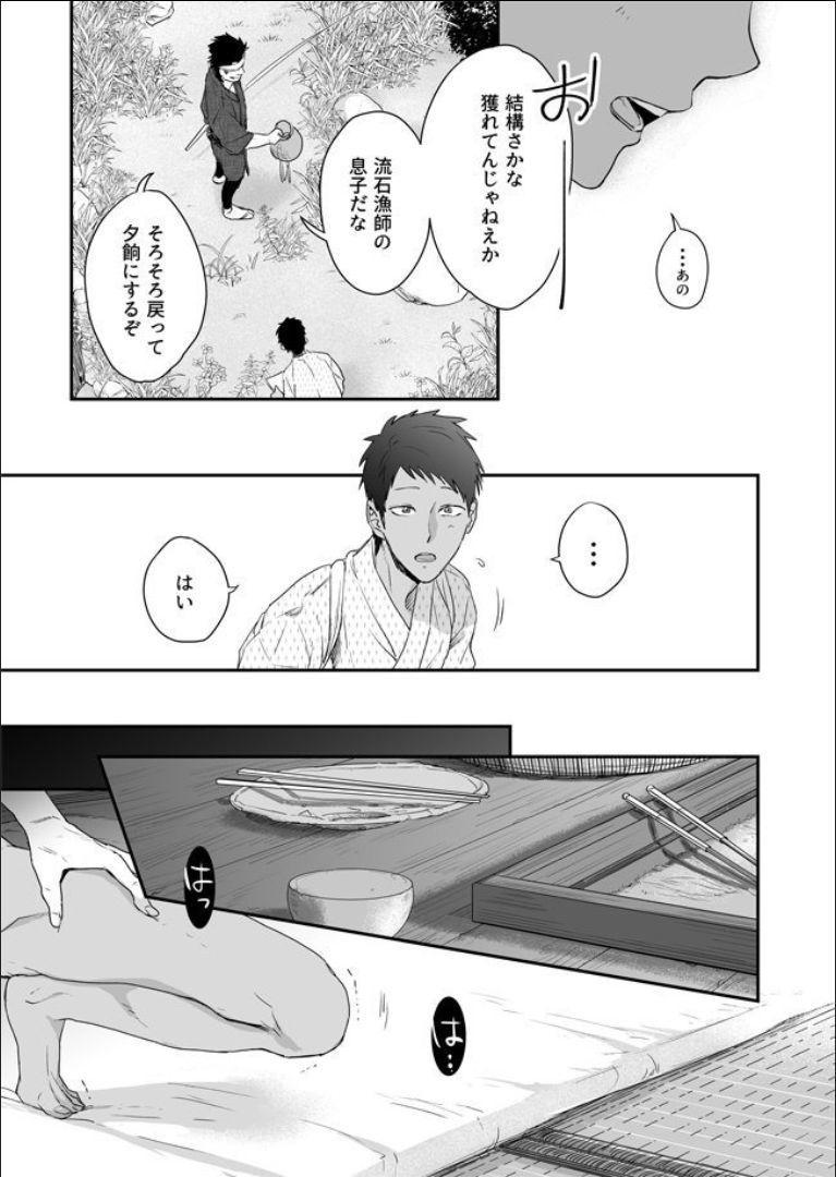 Nansyoku Injyou Hitsugi 15