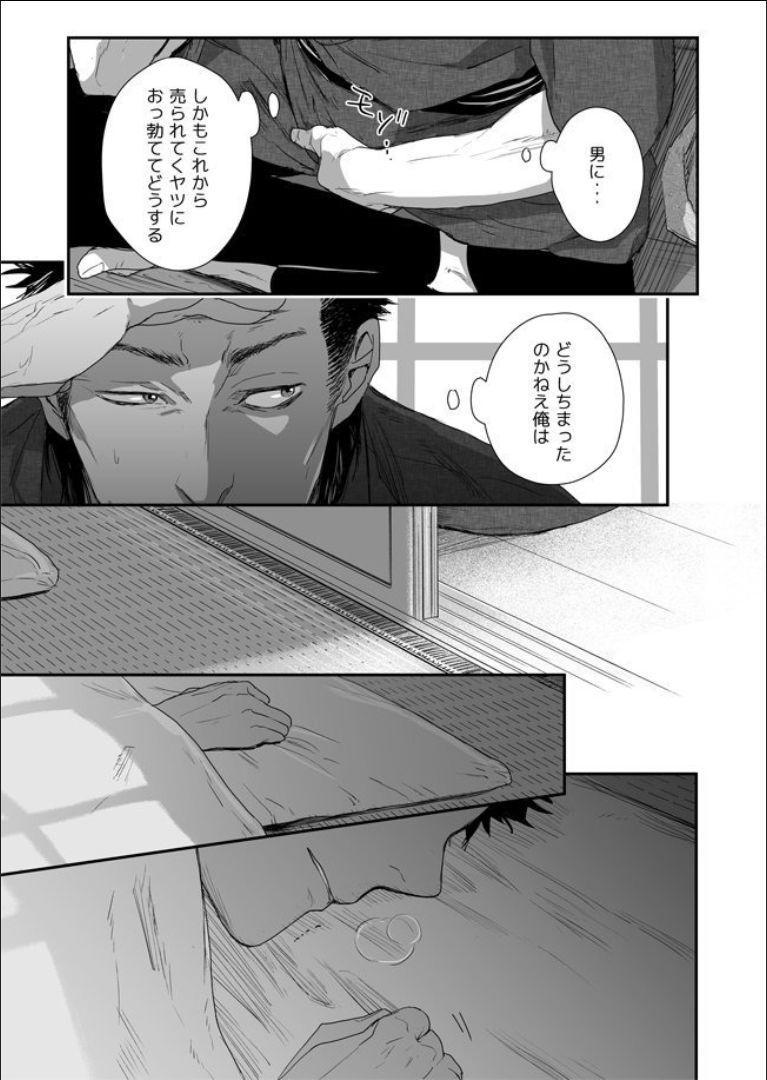 Nansyoku Injyou Hitsugi 19
