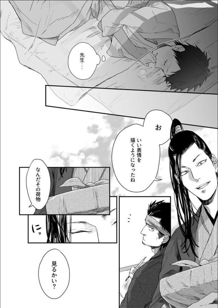 Nansyoku Injyou Hitsugi 20