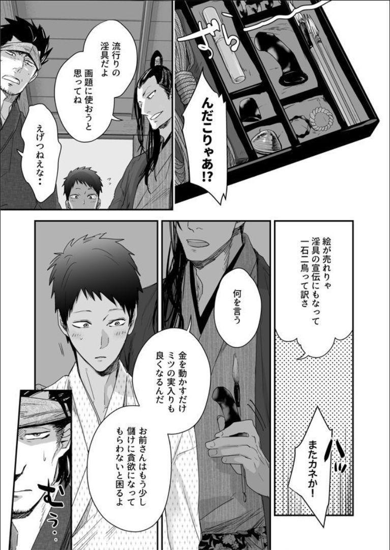 Nansyoku Injyou Hitsugi 21