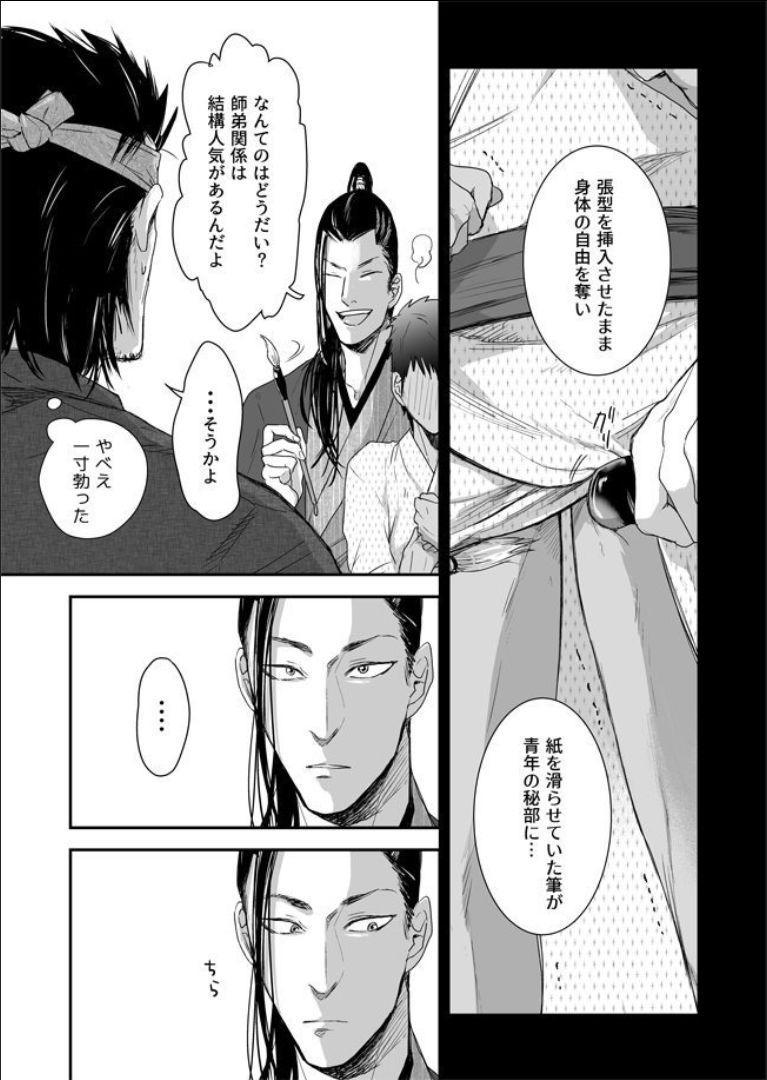Nansyoku Injyou Hitsugi 23