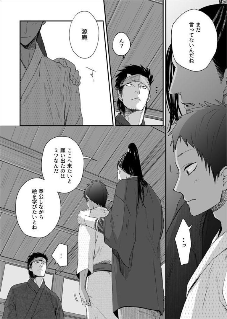 Nansyoku Injyou Hitsugi 24