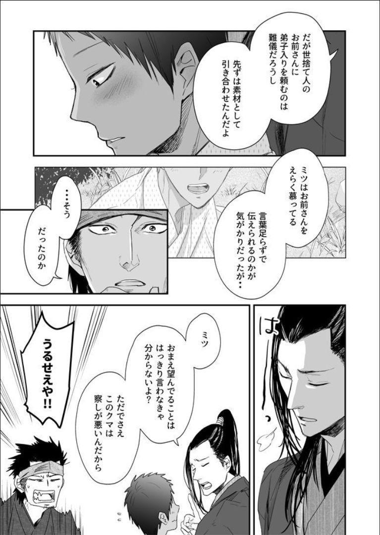 Nansyoku Injyou Hitsugi 25