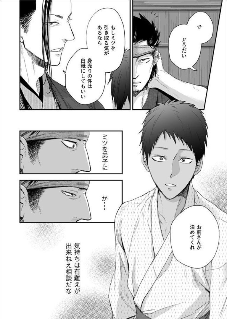 Nansyoku Injyou Hitsugi 26