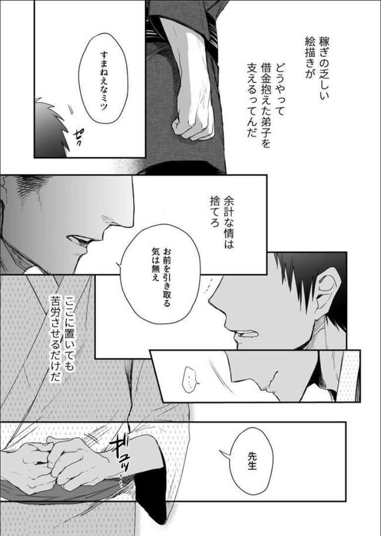 Nansyoku Injyou Hitsugi 27
